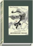 Иван Тургенев - Ася. Первая любовь. Вешние воды. Дворянское гнездо (сборник)