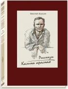 Василий Шукшин - Калина красная. Рассказы (сборник)