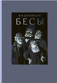 Фёдор Достоевский — Бесы