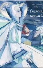 Г. Х. Андерсен - Снежная королева