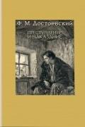 Достоевский Фёдор - Преступление и наказание