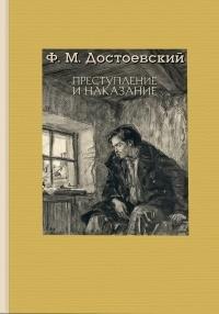 Достоевский Фёдор — Преступление и наказание