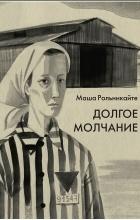 Маша Рольникайте - Долгое молчание