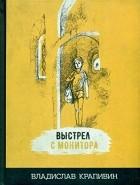 Владислав Петрович Крапивин - Выстрел с монитора