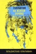 Владислав Крапивин - Голубятня на жёлтой поляне (сборник)
