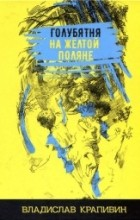 Владислав Петрович Крапивин - Голубятня на жёлтой поляне (сборник)