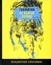 Владислав Крапивин - Голубятня на жёлтой поляне