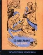 Владислав Крапивин - Колыбельная для брата