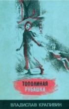 Владислав Петрович Крапивин - Тополиная рубашка