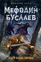 Емец Дмитрий - Лед и пламя Тартара