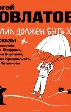 Довлатов Сергей Донатович - Ослик должен быть худым. Рассказы (сборник)