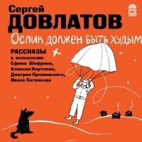 Сергей Довлатов - Ослик должен быть худым. Рассказы (сборник)