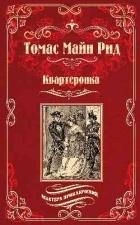 Томас Майн Рид - Квартеронка