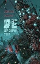 Захаров Дмитрий - Репродуктор