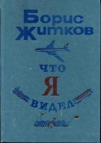 Борис Житков - Что я видел