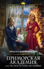 Милена Завойчинская — Приморская академия, или Ты просто пока не привык