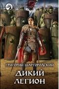 Григорий Шаргородский - Дикий легион