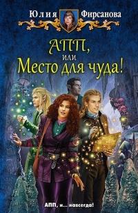 Юлия Фирсанова - АПП, или Место для чуда!