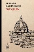 Никколо Макиавелли - Государь