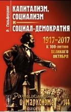 Р. Гильфердинг - Капитализм, социализм и социал-демократия