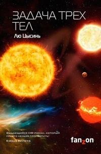 Лю Цысинь — Задача трёх тел