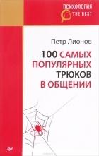 П. Ф. Лионов - 100 самых популярных трюков в общении