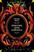 Сигрид Унсет - Кристин, дочь Лавранса (сборник)
