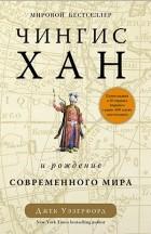 Джек Уэзерфорд - Чингисхан и рождение современного мира