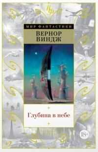 Вернор Виндж - Глубина в небе