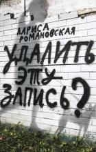 Лариса Романовская - Удалить эту запись?