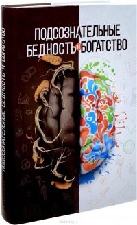 Аляутдинов Ш. - Подсознательные бедность и богатство