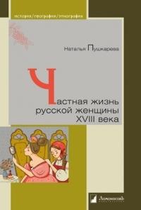 Наталья Пушкарева - Частная жизнь русской женщины XVIII века