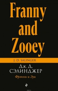 Сэлинджер Дж.Д. - Фрэнни и Зуи (сборник)
