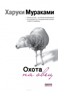 Мураками Х. - Охота на овец