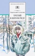 Анатолий Алексин - Третий в пятом ряду (сборник)