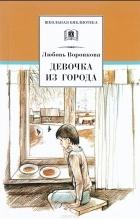 Воронкова - Девочка из города