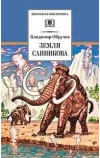 Обручев - Земля Санникова