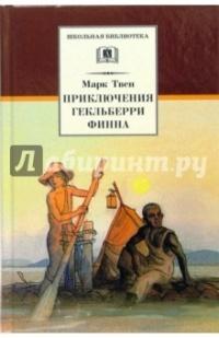 Твен Марк - Приключения Гекльберри Финна