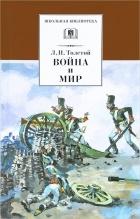 Лев Толстой - Война и мир. В 4 томах. Том 1