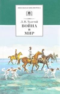 Лев Толстой - Война и мир. В 4 томах. Том 2