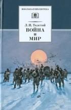 Лев Толстой - Война и мир. В 4 томах. Том 4