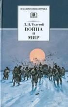 Толстой - Война и мир. В 4 томах. Том 4