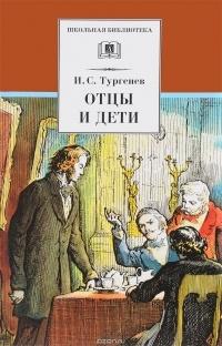 Тургенев - Отцы и дети