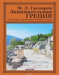Михаил Гаспаров - Занимательная Греция. Рассказы о древнегреческой культуре