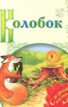 Нет - Колобок