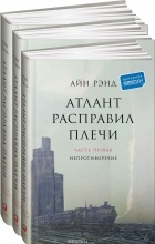 Рэнд Айн (Rand Ayn) - Атлант расправил плечи (комплект из 3 книг)