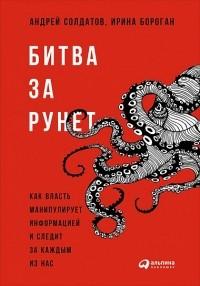 - Битва за Рунет