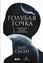 Карл Саган - Голубая точка