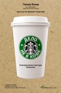 Говард Бехар - Дело не в кофе