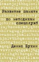 Денис Букин - Развитие памяти по методикам спецслужб. Карманная версия